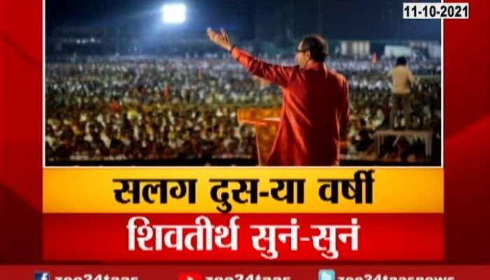 Shiv Sena Dussehra Rally Not At Shivaji Park Update At 07 Pm