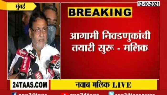 Mumbai NCP Leader Nawab Malik PC