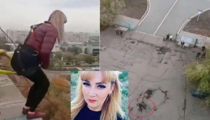 तीन मुलांच्या आईला भारी पडला थरार, 82 फूटावरून मारली उडी आणि...