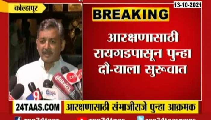 Sambhajiraje Chhatrapati Gets Aggressive On Maratha Reservation