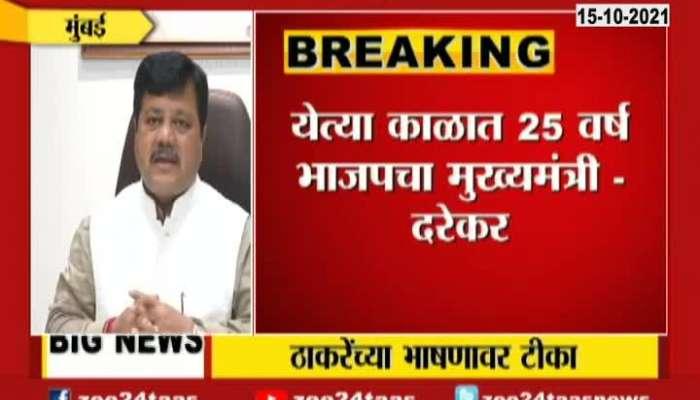 Mumbai BJP Leader Pravin Darekar Pc