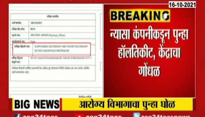 BJP Gopichand Padalkar Criticize Maharashtra Govt For Problem In Health Department Exam