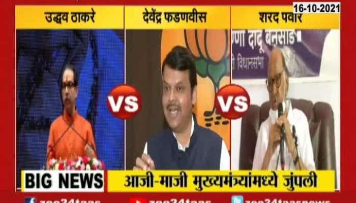CM Uddhav Thackeray Devendra Fadanvis And Sharad Pawar On CM Post