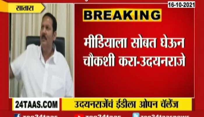 Satara MP Udayanraje Bhosle On ED Inquiry