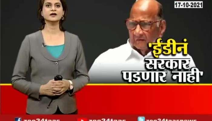 Pimpri Chinchvad NCP Supremo Sharad Pawar On ED Inquiry