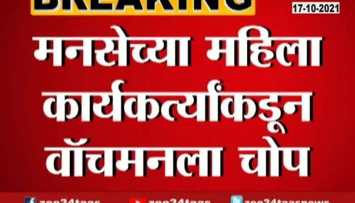 Mumbai MNS Worker Beats Watchman For Not Knowing Raj Thackeray