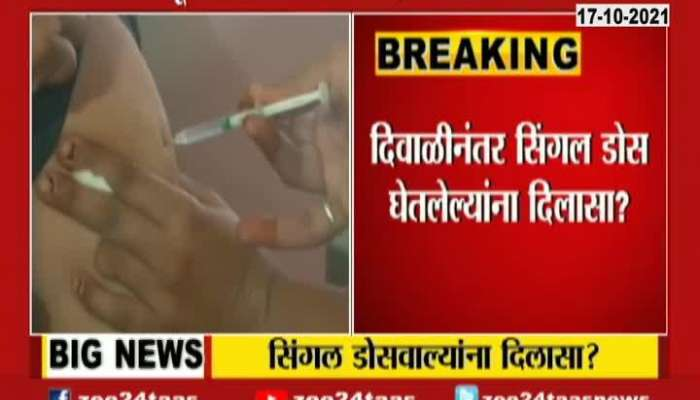 Minister Rajesh Tope On Relief To People With First Dose After Diwali