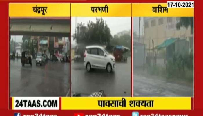 Weather Update IMD Predicts Rainfall With Thundering And Lightning In Several Parts Of Maharashtra