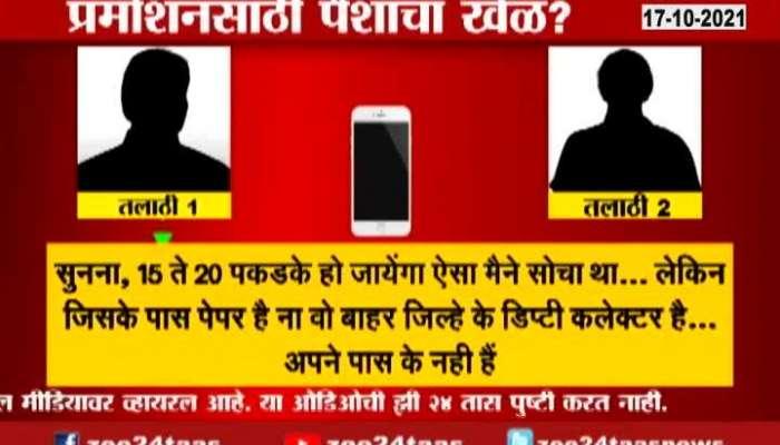 Corruption for promotion Aurangabad, phone conversation went viral