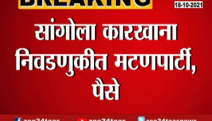 Solapur Sangola Mutton Party And Cash To Win Sangola Karkhana Elections