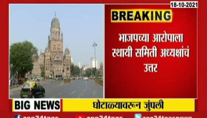 BJP Blaming To Mumbai Mahapalika Corporation For Fraud In Ashray Scheme
