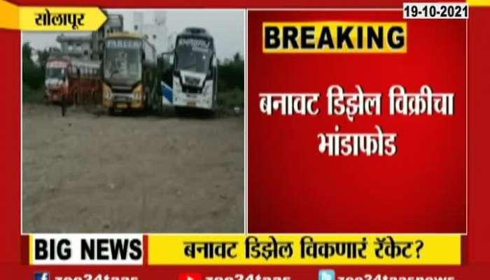 Solapur Police Arrested Gang Selling Duplicate Diesel
