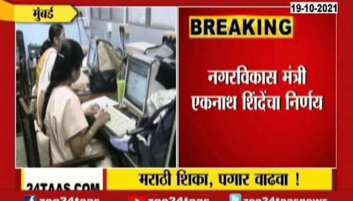 Mumbai Mahapalika Employee To Get Double Salary Hike