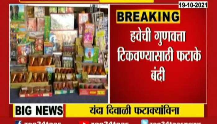 Nashik Campaigns Majhi Vasundhara And Ban Fire Crackers To Maintain Good Air Quality