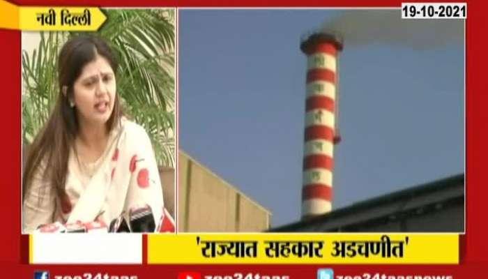 BJP Leader Pankaja Munde On Sugar Mill