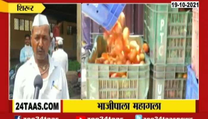 Pune Shirur Vegetable Price Surge For Heavy Rainfall And Damage Of Crops