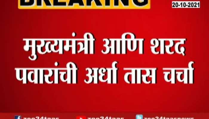 NCP Chief Sharad Pawar Arrives At Varsha Bungalow To Meet CM Uddhav Thackeray