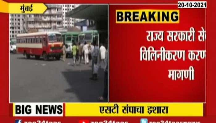ST Mahamandal 17 Kamgar Sanghatana Hints To Go On Strike