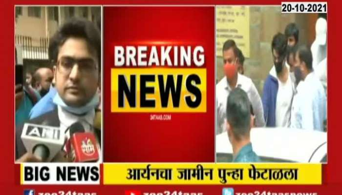 Aryan Khan Lawyer On Bail Application Rejected By Session Court