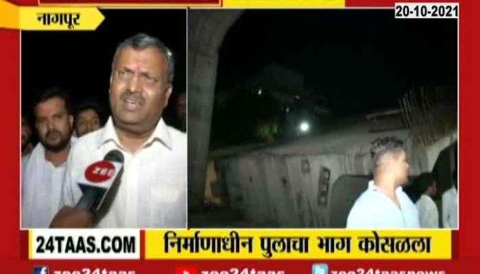 Nagpur Mayor Dayashankar Tiwari On Part Of Bridge Collapse