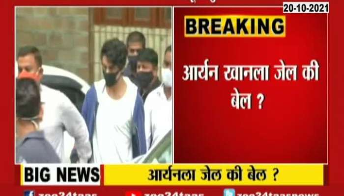 Mumbai Ground Report On Bail Application Of Aryan Khan Hearing At Session Court
