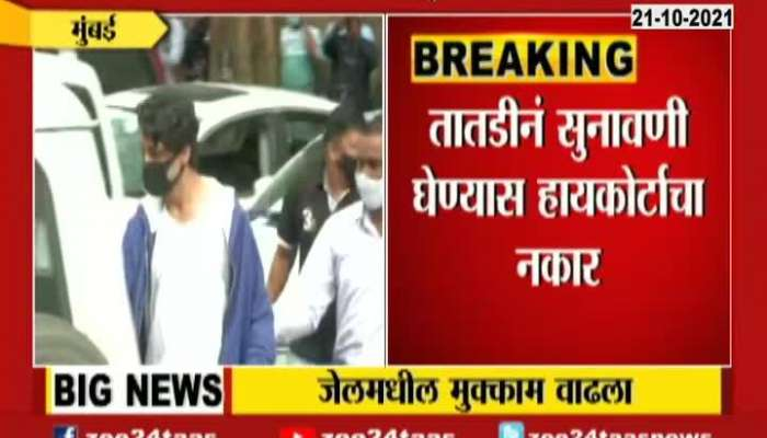 Aryan Khan Lawyer On Hearing By Bombay High Court On Tuesday
