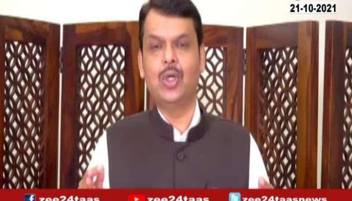 Mumbai BJP Leader Devendra Fadanvis congratulates India after achieving 100 Crore Vaccination Milestone