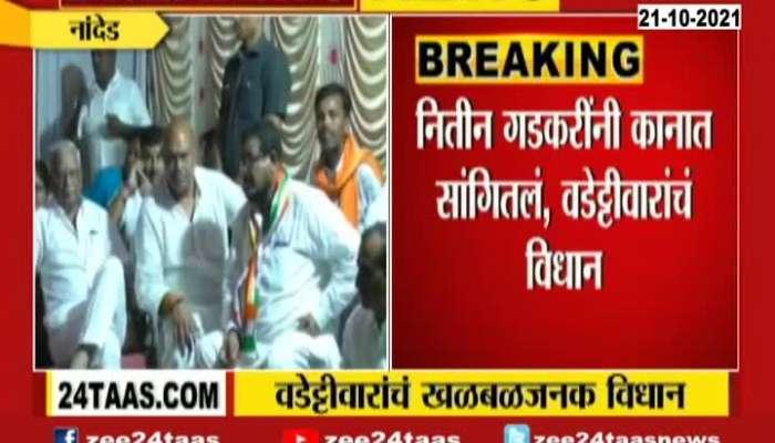 Nanded Congress Leader Vijay Waddetiwar On Nitin Gadkari