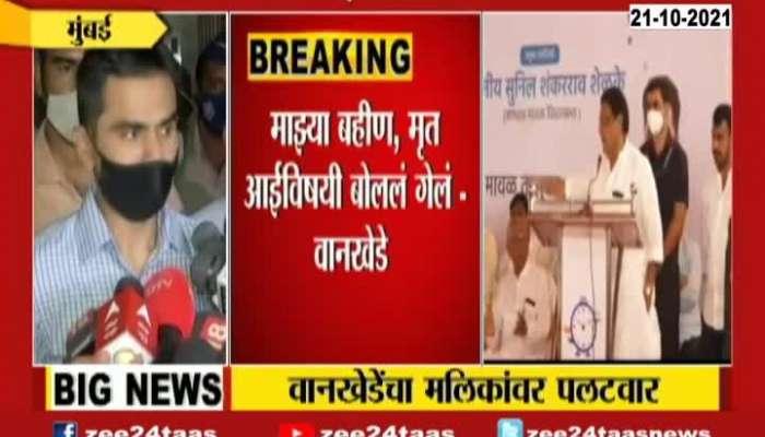 Mumbai NCB Zonal Director Sameer Wankhede Reply To NCP Leader Nawab Malik