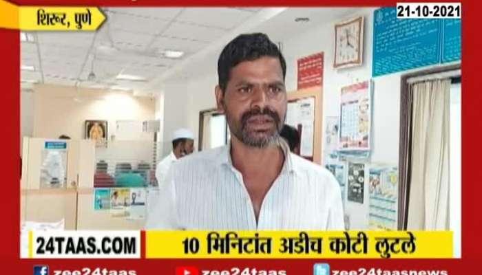 Pune, Shirur Bank Of Maharashtra Robbery In Pune District Update