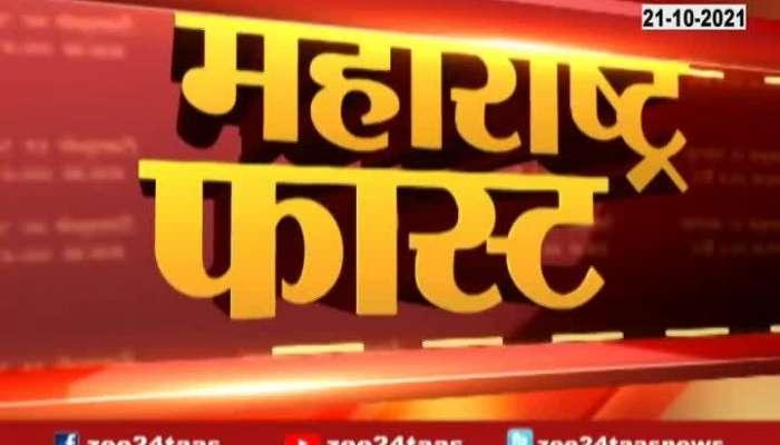 Maharashtra Fast 21 October 2021