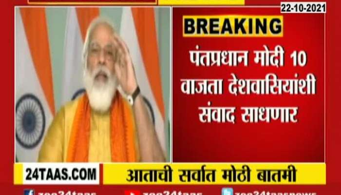 PM Modi To Address To Nation Today At 10 AM