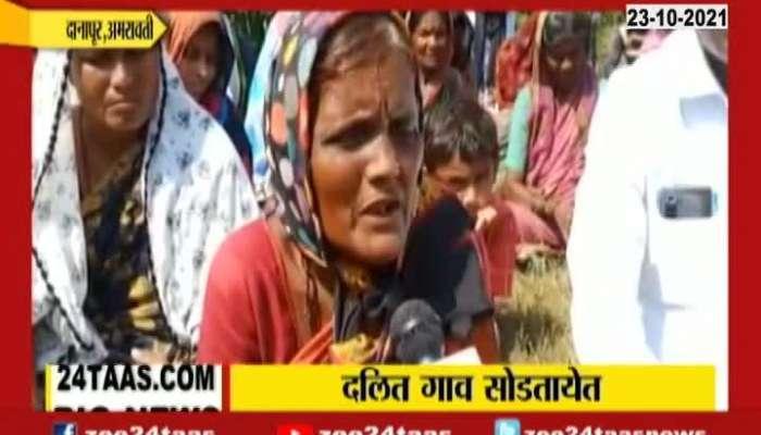 Amravati Danapur Fed Up With The Atrocities Dalits Left The Village