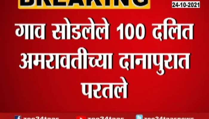 Danapur Amravati 100 Dalit Farmers Return Back To Villege