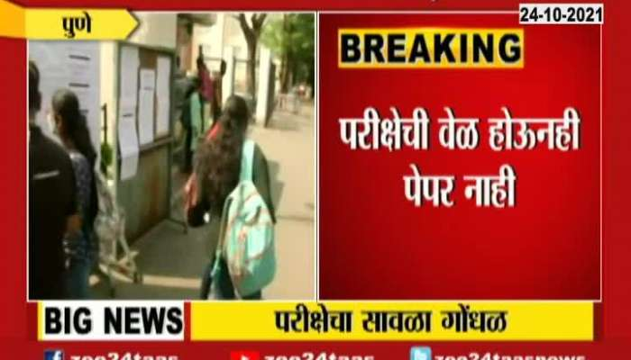 Pune Student Reaction On Confusion At Health Department Exam