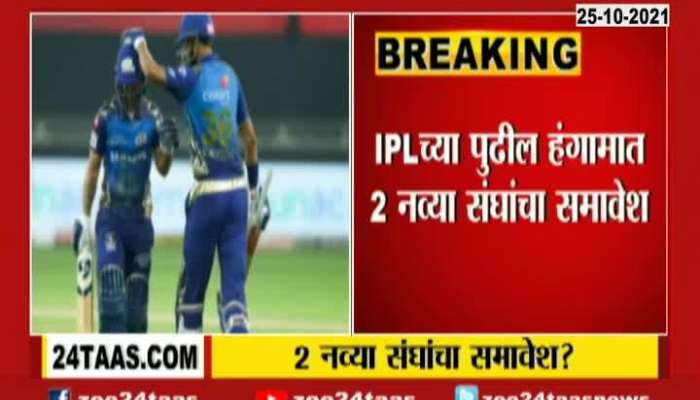 BCCI To Introduce Two New Teams In IPL New Season