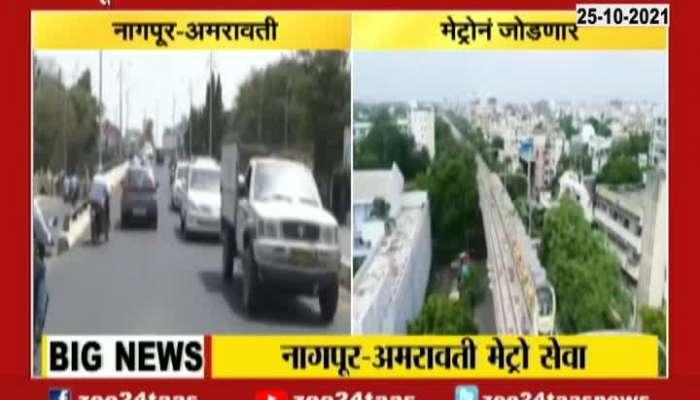 Nagpur To Amravati Can Be Reached In One And Fifteen Minutes Said Nitin Gadkari