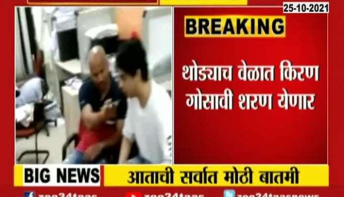 Kiran Gosavi Will Be Surrender In Shortly