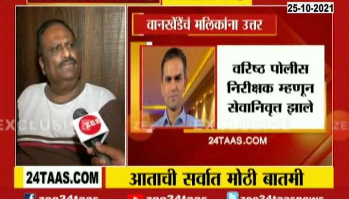 NCB Zonal Director Sameer Wankhede Father On Allegations Made By Minister Nawab Malik