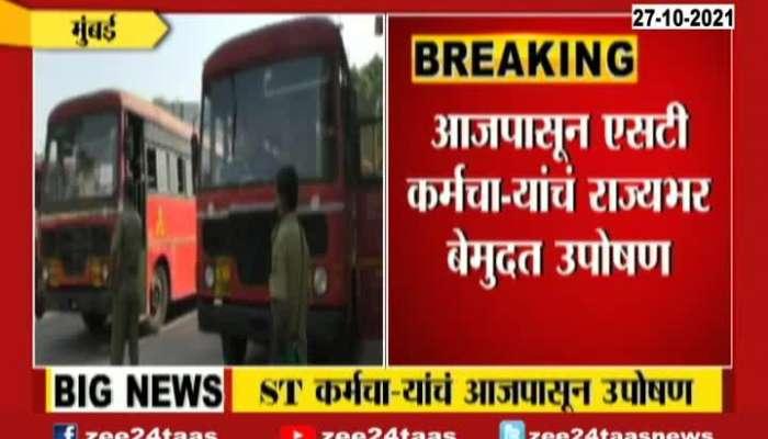ST Bus Employee Around Maharashtra To Go On Strike From Today