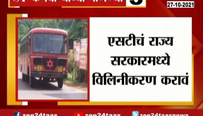 ST Bus Employee To Go On Strike Around Maharashtra From Today